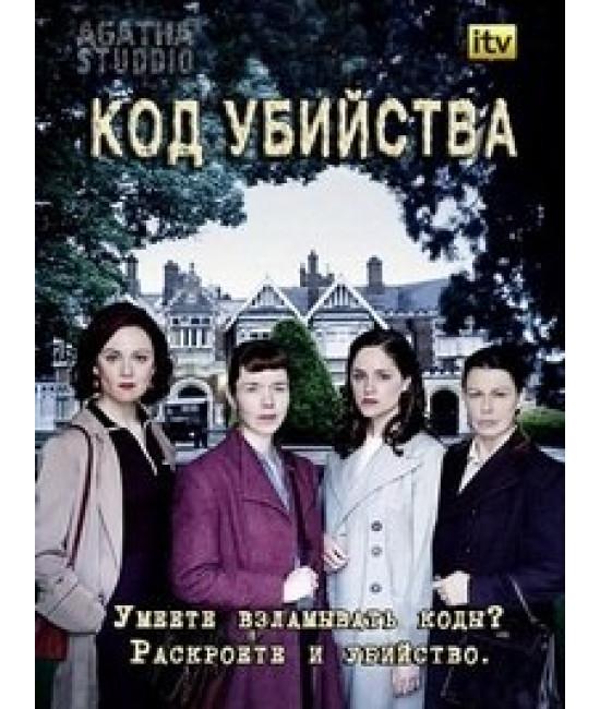 Код убийства 1-2 сезон [2 DVD]