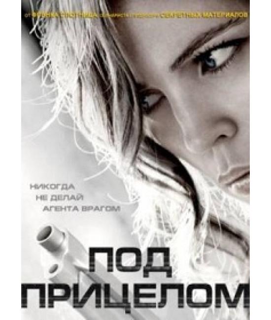 Под прицелом (Преследуемые) [1 DVD]