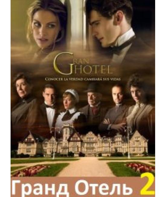 Гранд Отель (1-2 сезонs) [2 DVD]
