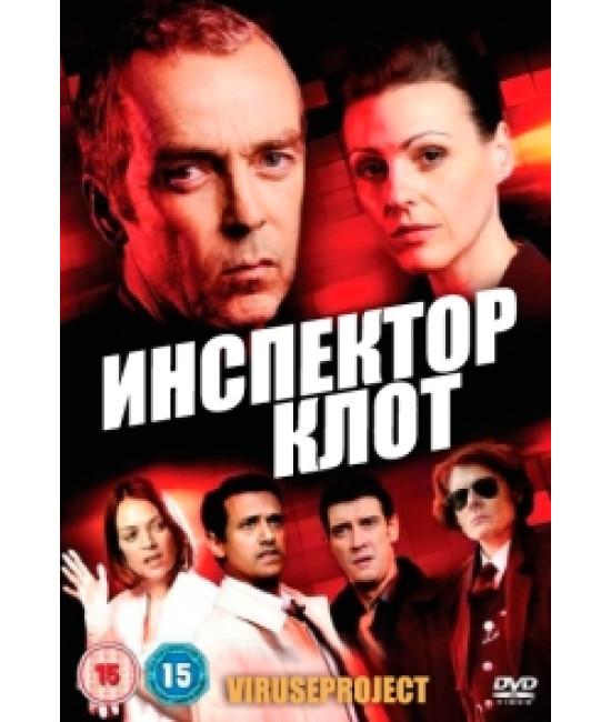 Инспектор Клот [1 DVD]