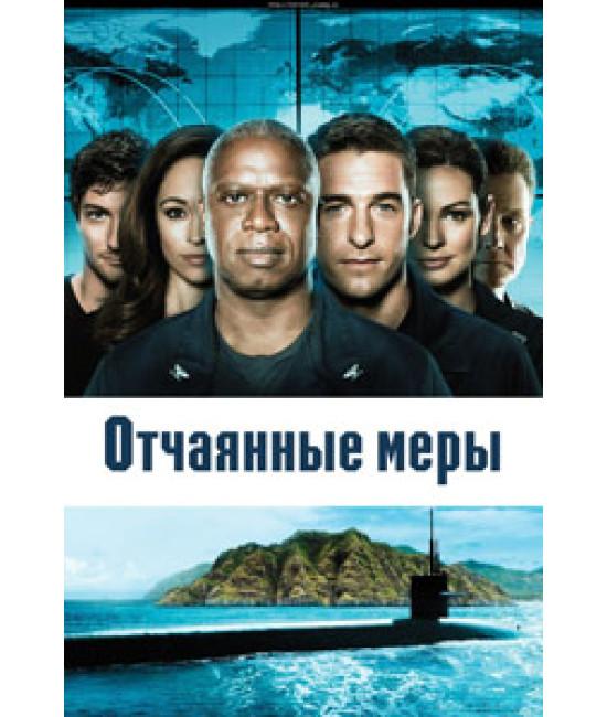 Отчаянные меры [1 DVD]