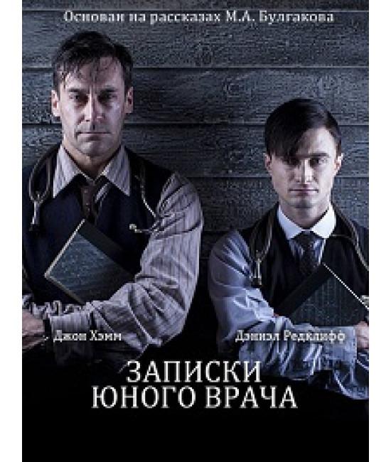 Записки юного врача [1 DVD]