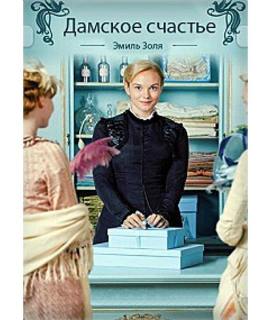 Дамское счастье [1 DVD]