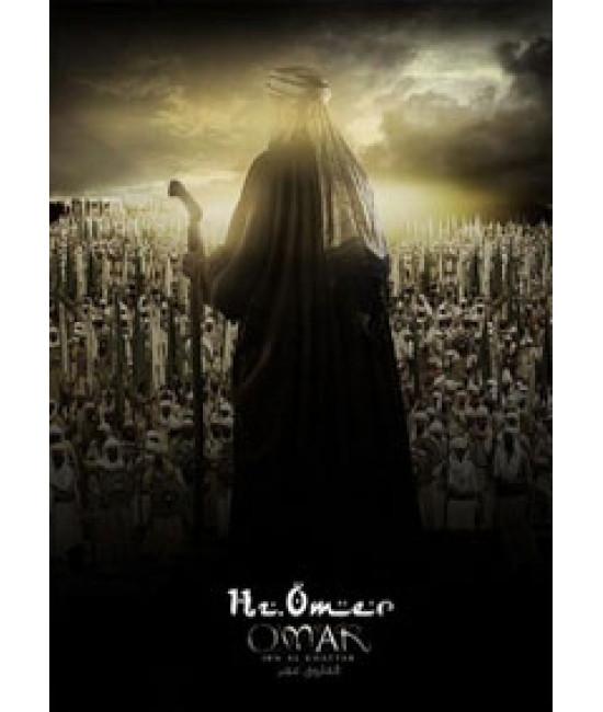 Умар аль-Фарук. Умар ибн аль-Хаттаб [3 DVD]