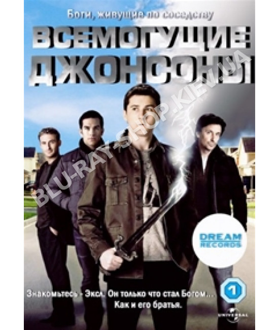 Всемогущие Джонсоны [1 DVD]