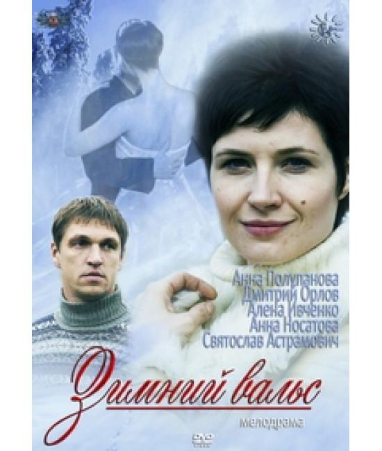 Зимний вальс [1 DVD]
