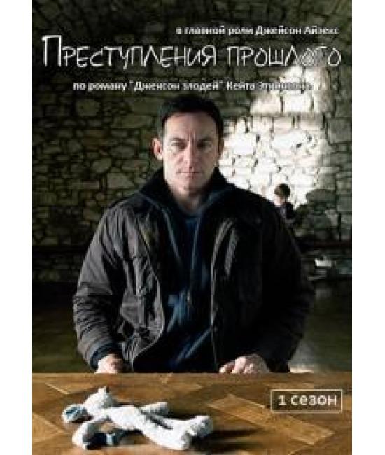 Преступления прошлого (Изнанка дела) [1 DVD]