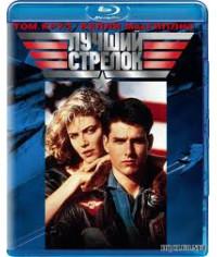 Топ Ган (Лучший стрелок) [Blu-ray]