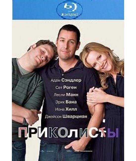 Приколисты (Расширенная версия)  [Blu-ray]