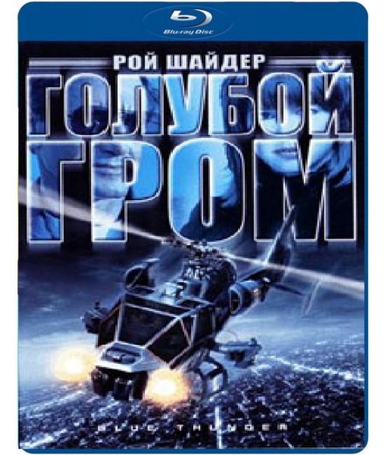 Голубой гром [Blu-ray]