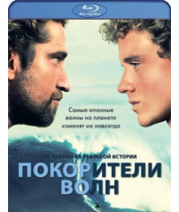 Покорители волн [Blu-ray]