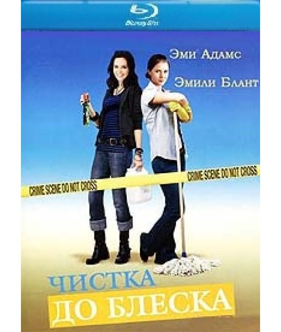 Чистка до блеска [Blu-ray]