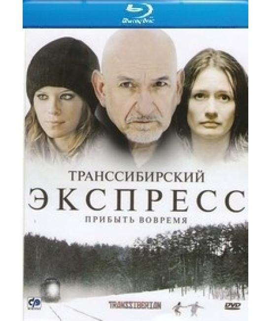 Транссибирский экспресс [Blu-ray]