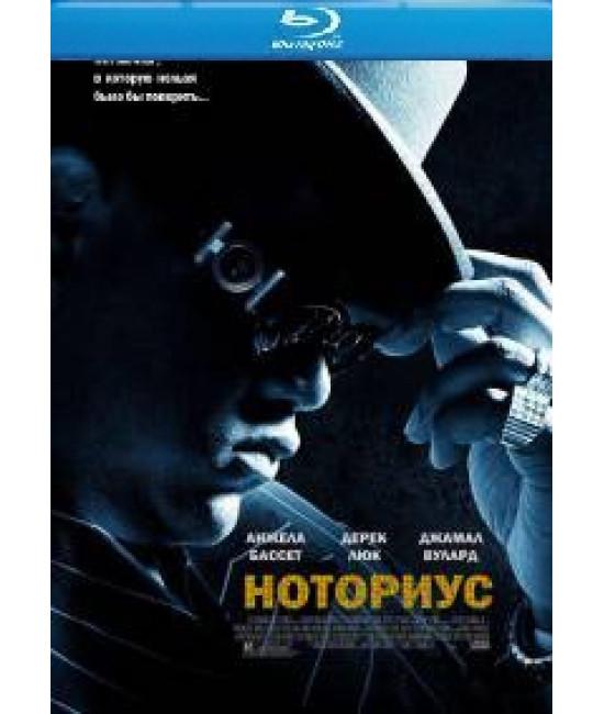 Ноториус (Режиссерская версия) [Blu-ray]