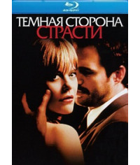 Темная сторона страсти [Blu-ray]