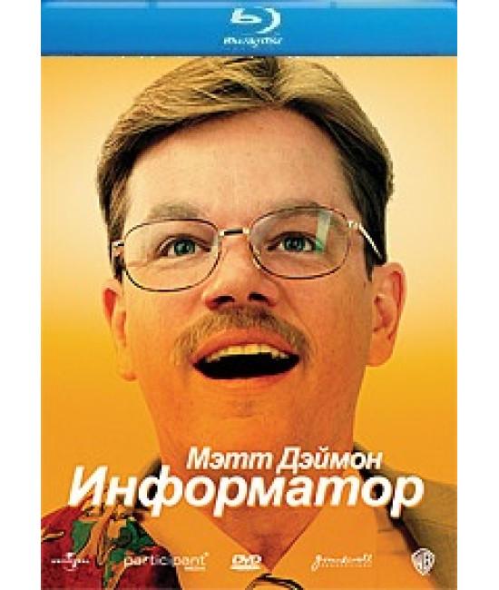 Информатор [Blu-ray]