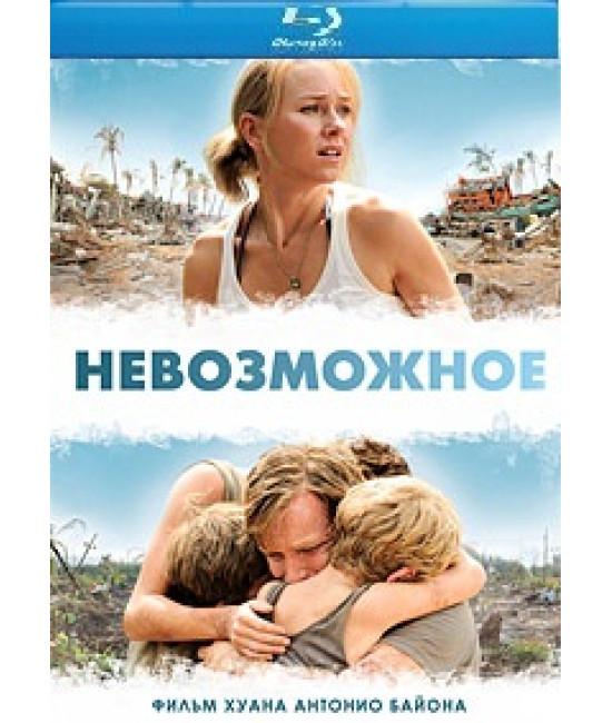 Невозможное [Blu-ray]