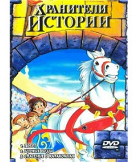 Хранители Истории [1 DVD]