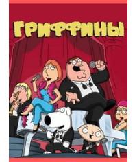 Гриффины (1-18 сезоны) [18 DVD]
