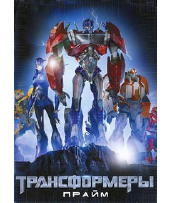 Трансформеры: Прайм (1-2 сезоны) [2 DVD]
