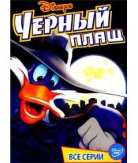 Черный Плащ (1-3 сезоны) [3 DVD]