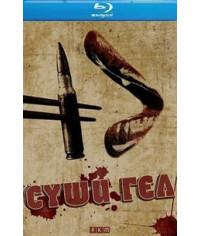 Суши гел [Blu-ray]