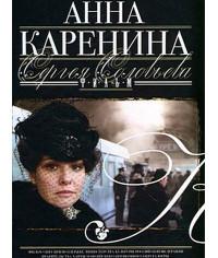 Анна Каренина [1 DVD]