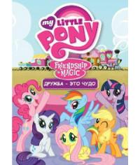Мой маленький пони: Дружба это чудо (1-7 сезон) [7 DVD]