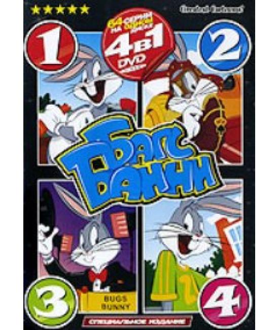 Багс Банни [1 DVD]