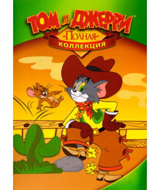 Том и Джерри (Полная Коллекция 163 серии) [2 DVD]