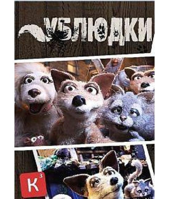 Ублюдки [1 DVD]
