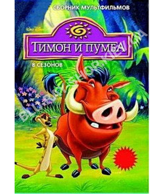 Тимон и Пумба (1-8 сезон) [3 DVD]