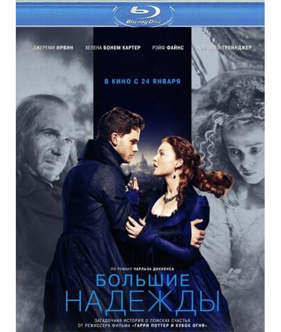 Большие надежды 2012  [Blu-ray]