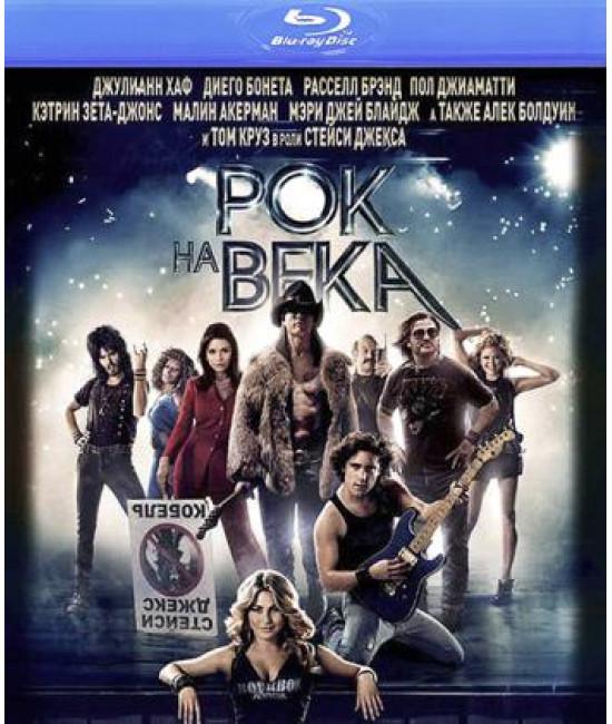 Рок на века  [Blu-ray]