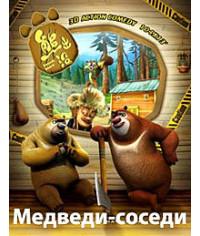Медведи - соседи [5 DVD]