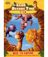 Земля до начала времён 2 [2 DVD]