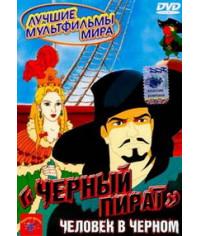 Чёрный пират [2 DVD]