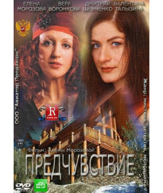 Предчувствие [1 DVD]