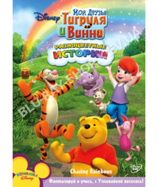 Мои друзья Тигруля и Винни [2 DVD]