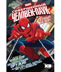 Совершенный Человек-Паук (1-4 сезон) [4 DVD]