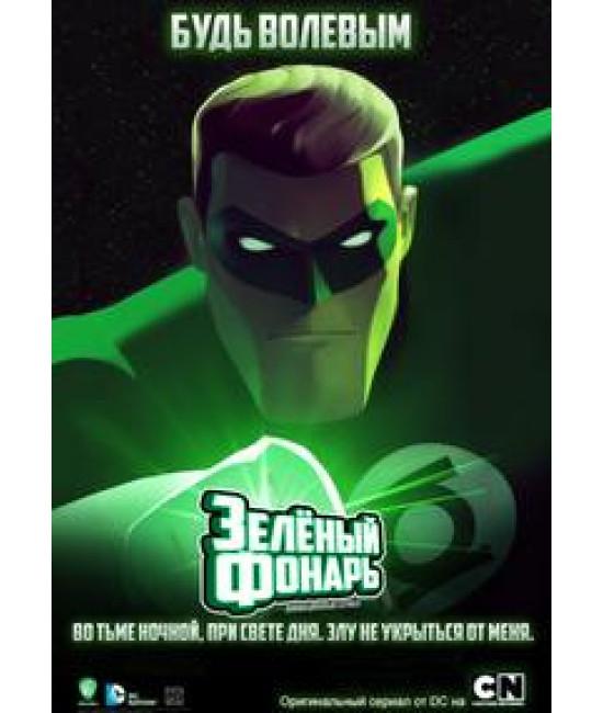 Зеленый Фонарь [1 DVD]