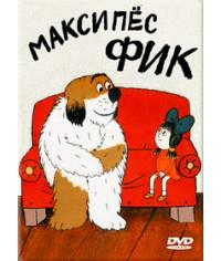 Максипёс Фик [1 DVD]