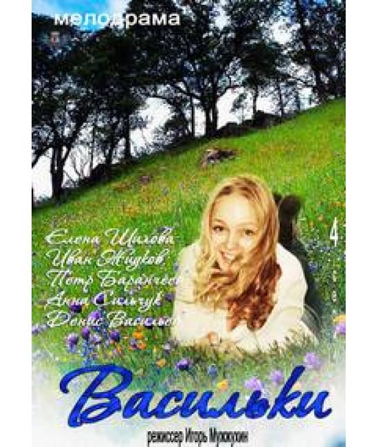 Васильки [1 DVD]