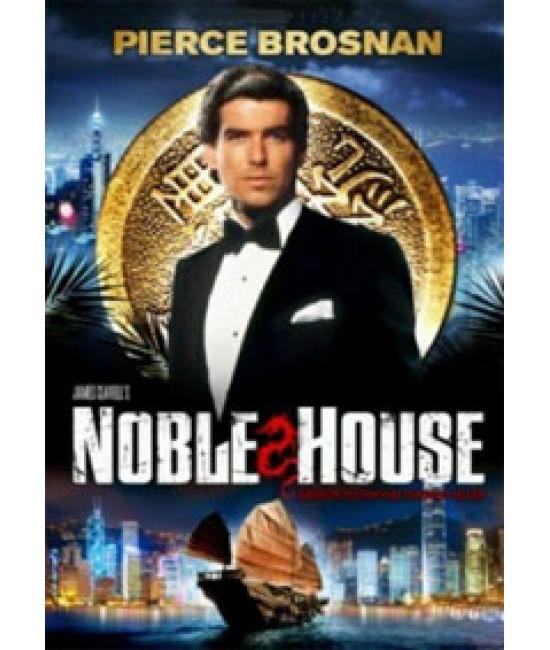 Благородный Дом [1 DVD]