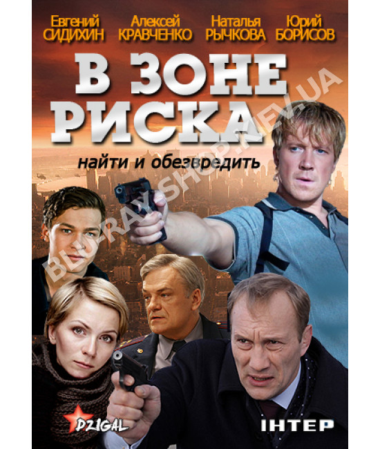 В зоне риска [1 DVD]