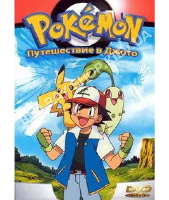 Покемон: Путешествие в Джото [1 DVD]