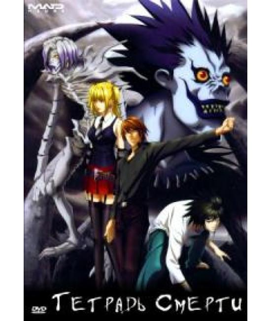 Тетрадь Смерти [2 DVD]