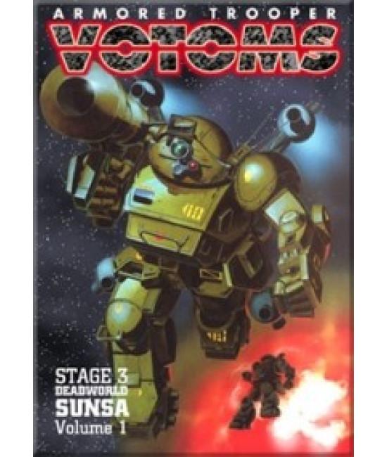 Бронированные воины Вотомы [2 DVD]
