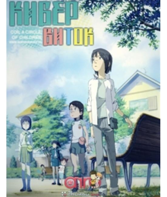 Кибер-виток [1 DVD]