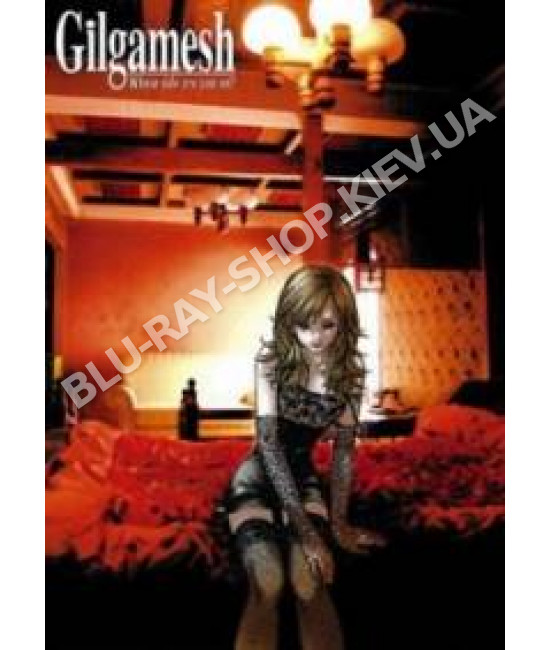 Гильгамеш [1 DVD]